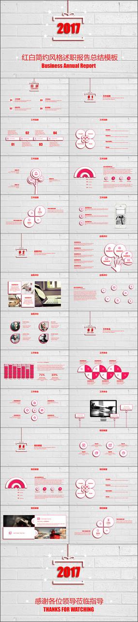 红白简约风格述职报告总结PPT模板