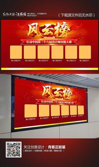 红色大气风云榜展板宣传栏设计