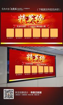 红色大气精英榜展板设计