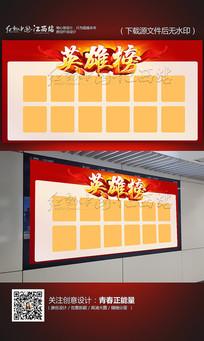 红色大气英雄榜宣传栏设计