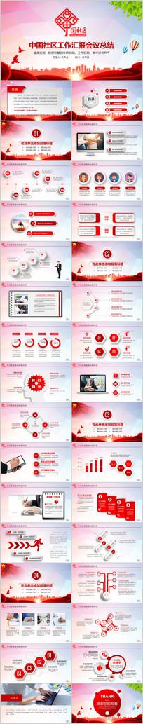 红色大气中国社区PPT模板