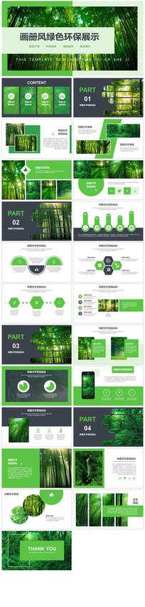 画册风格绿色环保PPT模板