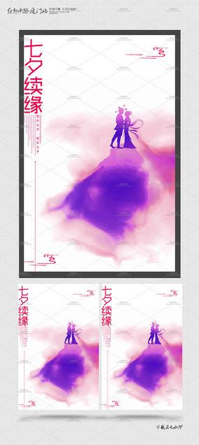 简约创意七夕续缘情人节海报