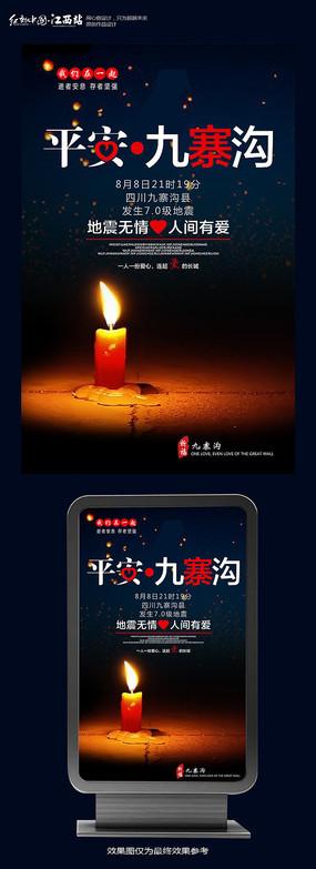 简约祈福九寨沟地震公益海报