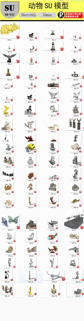 景观小品动物雕塑su模型
