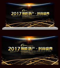 2017地产背景板设计
