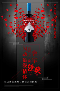 浪漫情人节红酒促销海报模板