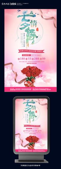 浪漫清新七夕促销海报
