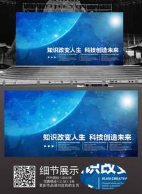 蓝色科技创意商务展板