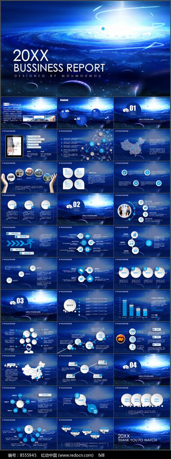 蓝色星球计划总结PPT模板图片