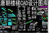 楼梯CAD设计图库