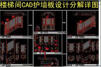 楼梯间CAD护墙板