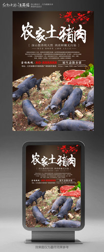 绿色农家土猪肉海报