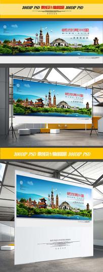 满洲里旅游城市文化宣传海报