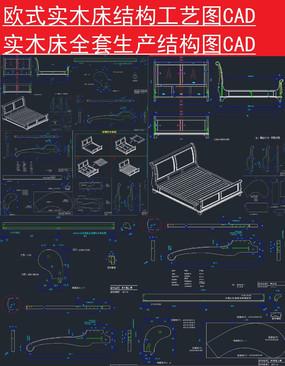 欧式实木床CAD全套生产图