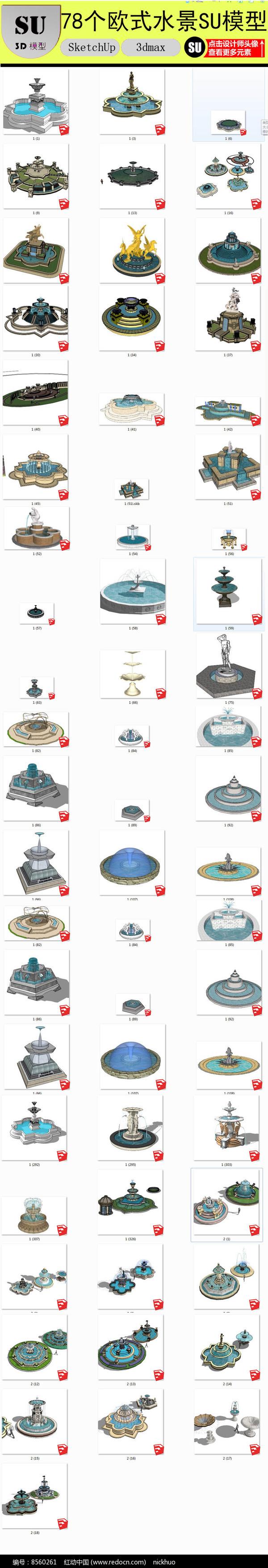 欧式园林水景喷泉水钵U模型图片
