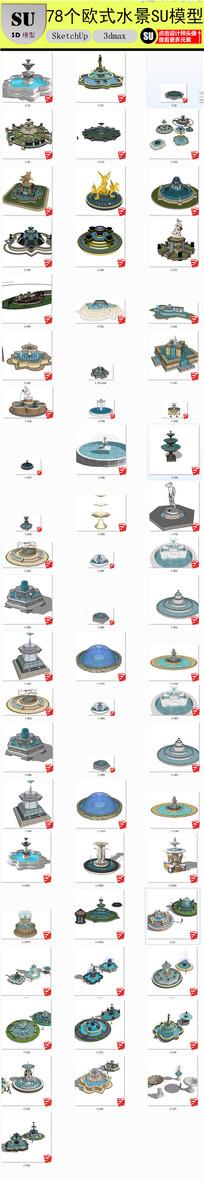 欧式园林水景喷泉水钵U模型