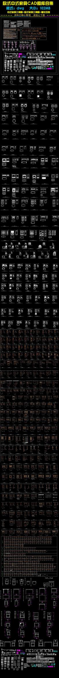 欧式中式家具CAD三视图合集