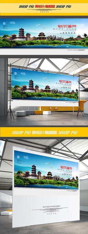 蓬莱旅游城市文化宣传海报