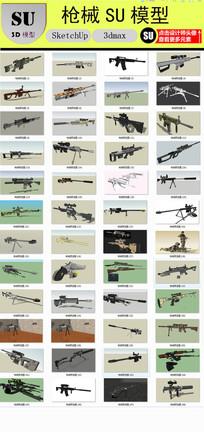 枪械su模型 skp
