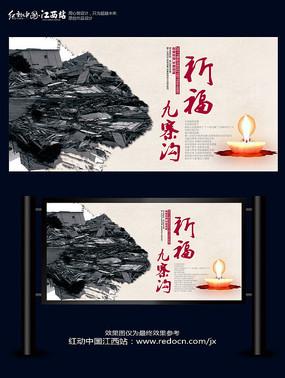 祈福九寨沟海报设计