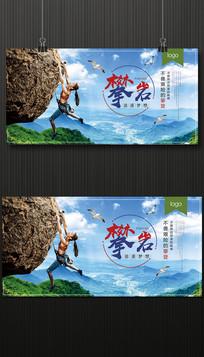 清新简约攀岩运动海报