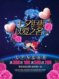 七夕钜惠情人节海报模板