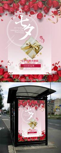 七夕情人节促销打折海报