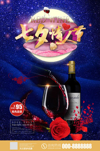七夕情人节红酒促销海报模板