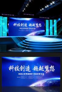 企业年会高峰论坛会议舞台背景
