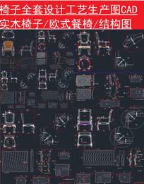 实木椅子精细施工图CAD