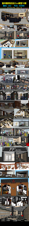 室内服装店设计su模型10套