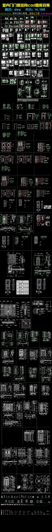 室内木门门套结构cad图合集