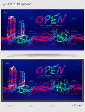 时尚创意地产开盘OPEN广告