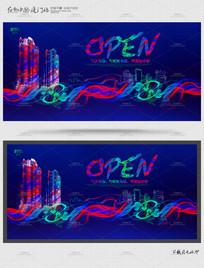 时尚创意地产开盘OPEN广告 PSD