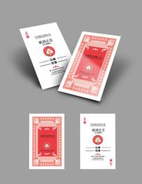 时尚创意扑克牌名片