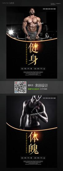 时尚大气健身宣传海报设计