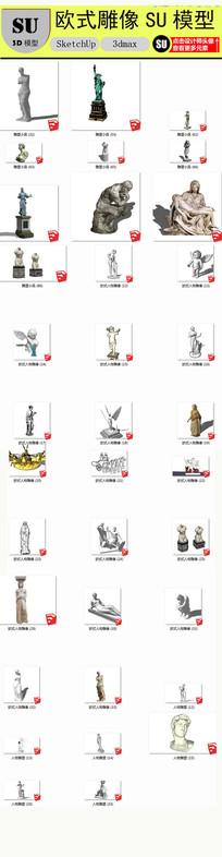室外欧式人物雕像su模型