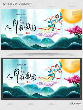 手绘2018年中秋节海报设计 PSD