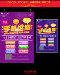 手机维修促销海报设计