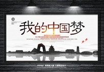 水墨中国梦宣传海报设计
