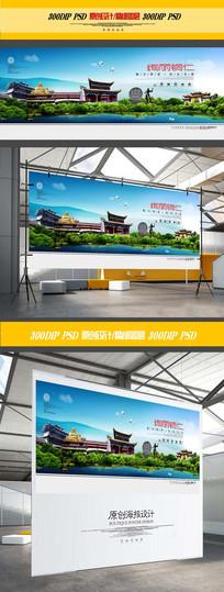 铜仁旅游城市文化宣传海报