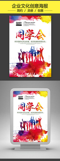 同学会同学聚会纪念海报设计