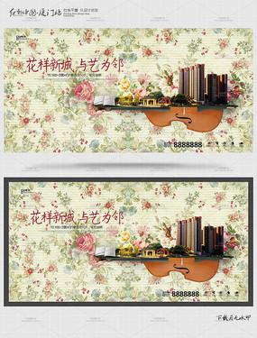 唯美地产画面宣传广告设计 PSD