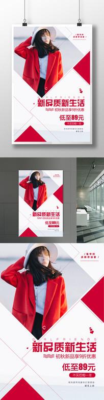 文艺清新服装促销海报