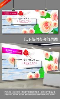 鲜花店七夕情人节促销海报