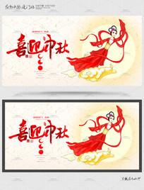 喜迎中秋中秋节海报
