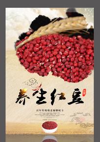 养生红豆海报设计
