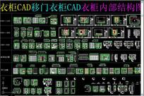 衣柜CAD移门衣柜CAD