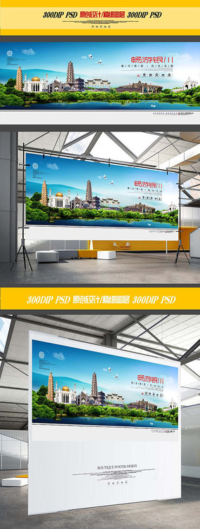 银川旅游城市文化宣传海报